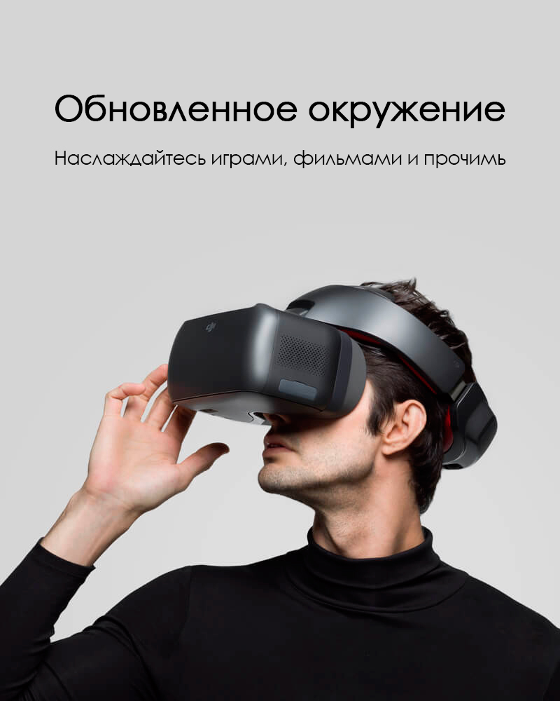 Купить dji goggles для беспилотника в копейск защита камеры для дрона mavic combo